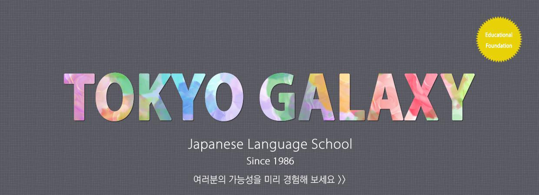학교법인 동경갤럭시일본어학교
