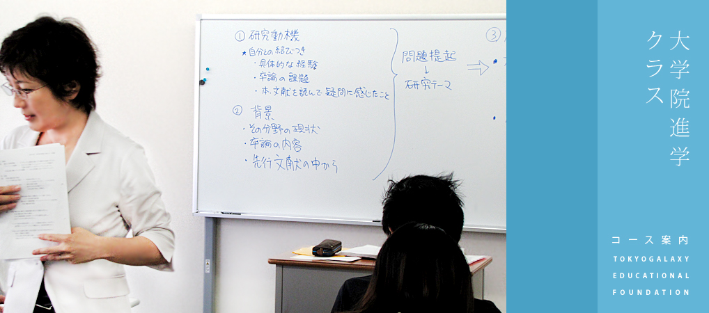 대학원 진학 프로그램