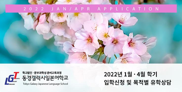 2022년 1월학기 4월학기 입학신청 및 목적별 유학상담