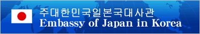 주한 일본대사관