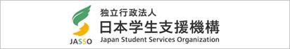 일본학생지원기구