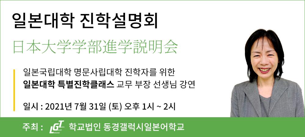 일본대학 진학 설명회