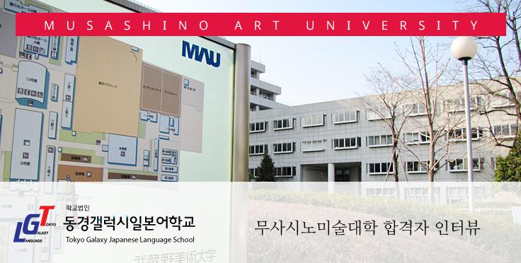 무사시노미술대학 합격자 인터뷰