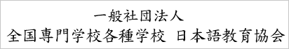 일반사단법인 전국전문학교각종학교 일본어교육협회