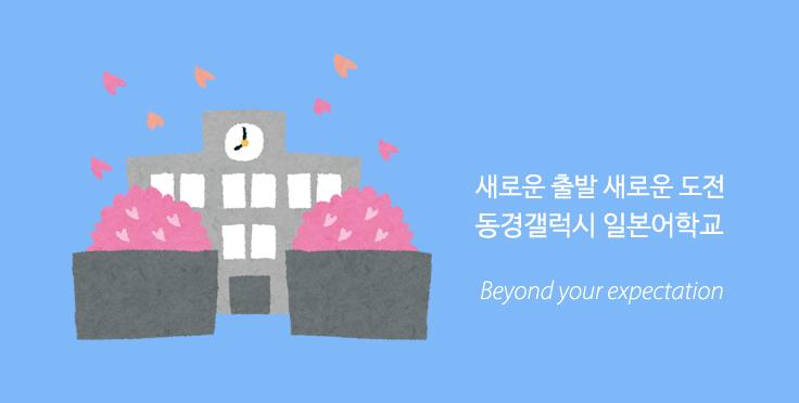 학교입학 지원을 위한 학교 공식홈페이지 리뉴얼 및 안내사항