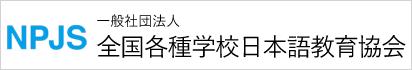 일반사단법인 전국각종학교 일본어교육협회