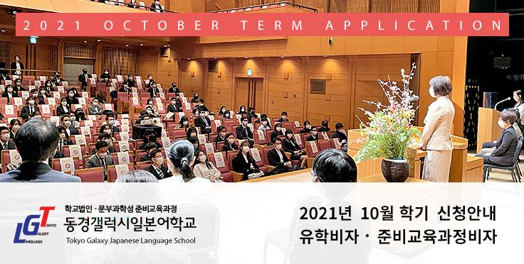 2021년 10월 학기 일본유학 신청안내