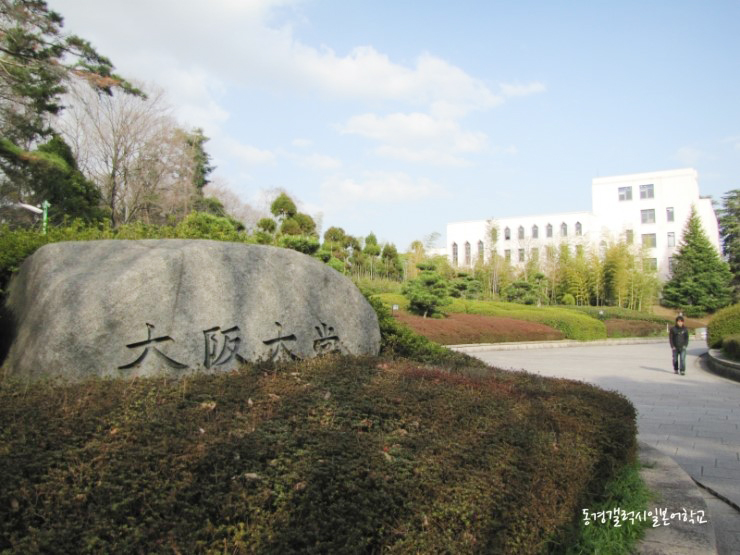 일본국립대학 오사카대학 합격후기