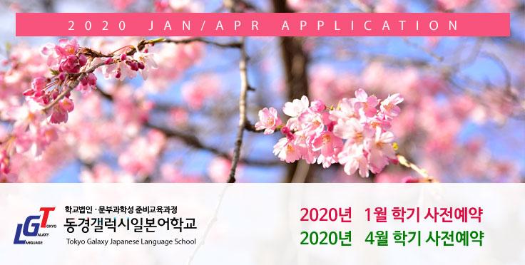 2020년 1월학기, 4월 학기 사전예약 및 등록