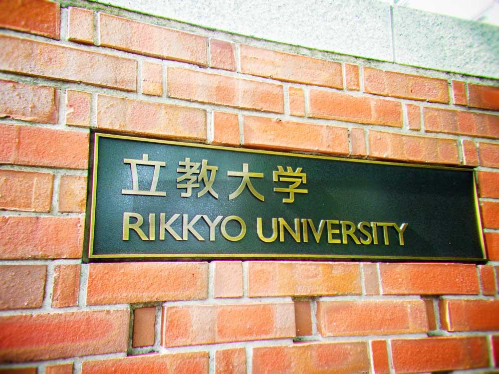 릿쿄대학대학원 21세기사회디자인연구과 합격 후기