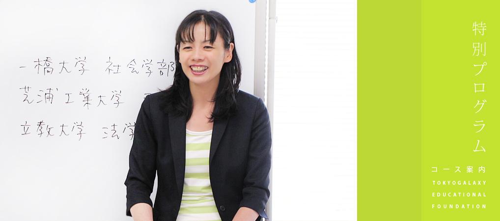 일본어학연수 특별프로그램