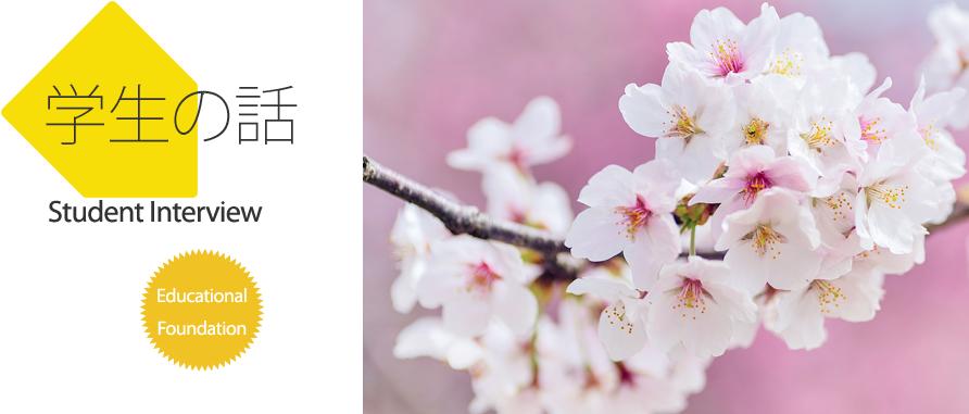 일본유학 학생 인터뷰 및 후기