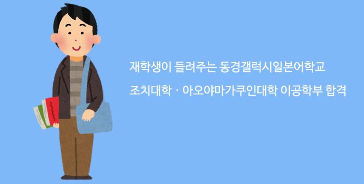 죠치대학 아오야마가쿠인 동시합격자 인터뷰