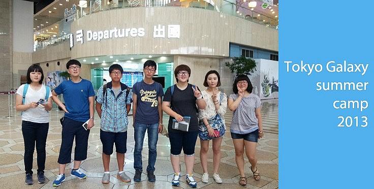 동경갤럭시일본어학교에서의 여름방학단기연수 – 일본 도착