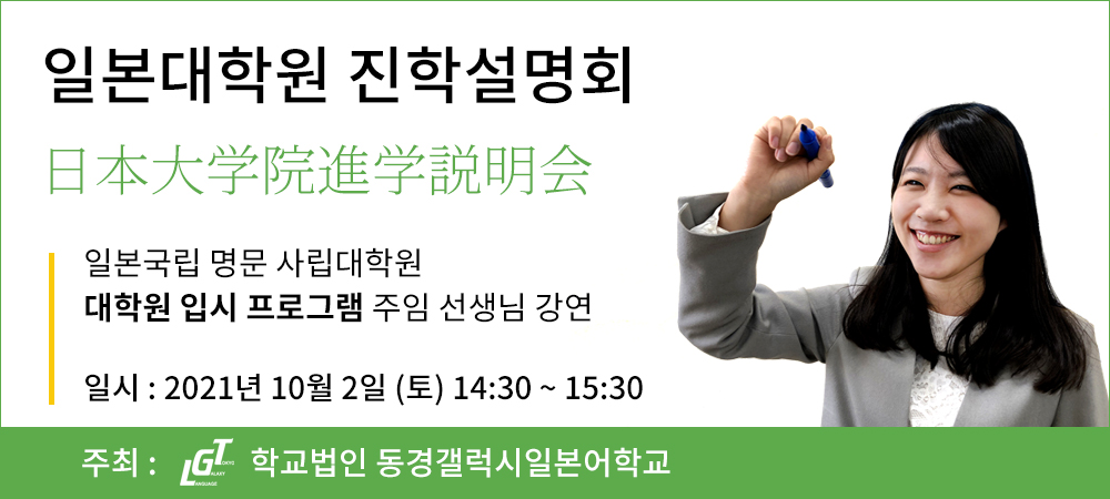 일본대학원 진학 설명회