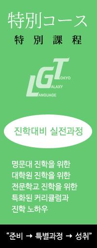 동경갤럭시 진학대비 실전과정