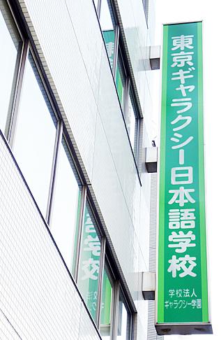 학교법인 동경갤럭시 일본어학교