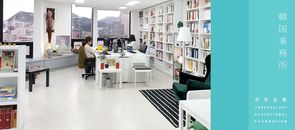 동경갤럭시일본어학교 한국 사무소