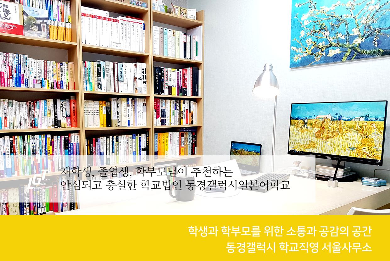 동경갤럭시 서울사무소