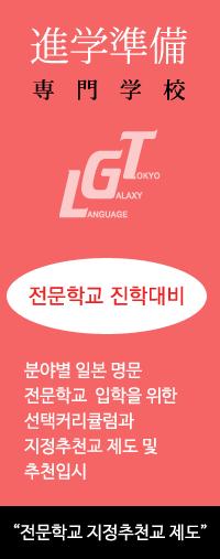 일본 전문학교 진학과정