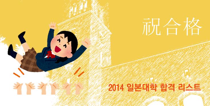 일본대학 합격자 리스트 2014