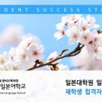 일본대학 일본대학원 진학현황