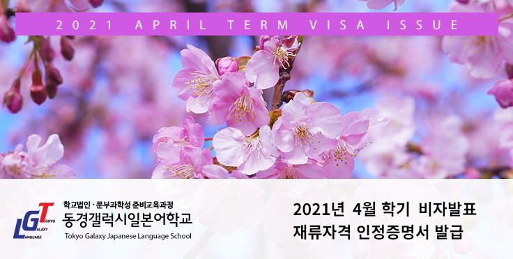 2021년 4월 학기 비자 발표 및 재류자격인정증명서 교부