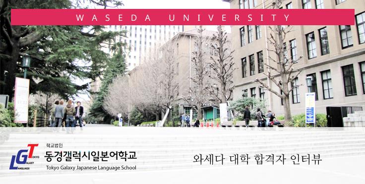 와세다대학 스포츠과학부 유학 중인 동경갤럭시 졸업생의 인터뷰
