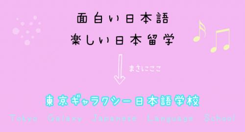 재미있는 일본어 그리고 즐거운 일본유학